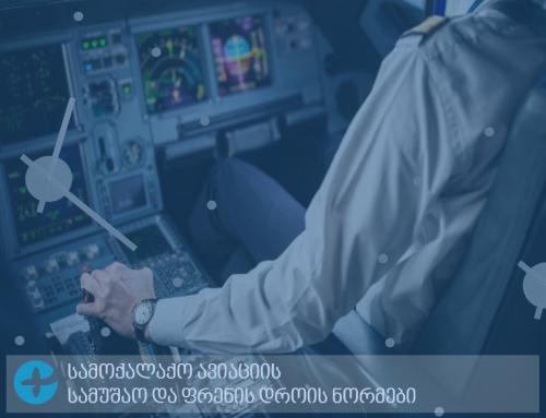 საქართველოში რეგისტრირებული ავიაკომპანიების და ეკიპაჟის წევრების საყურადღებოდ